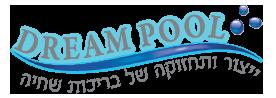 Dream Pool - ייצור ותחזוקה של בריכות שחייה
